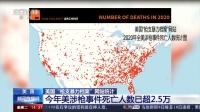 """美国""""枪支暴力档案""""网站统计 今年美涉枪事件死亡人数已超2.5万"""