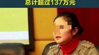 四川音乐学院原副院长坐拥三情妇 受贿索贿900多万元