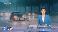 中央气象台升级发布暴雨黄色预警 未来一周四川盆地西部将持续强降雨