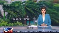 """中央气象台发布台风黄色预警 """"米克拉""""登陆福建 带来强风暴雨"""