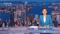 香港特区政府:全力支持制裁11名美方人士