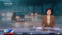 手机视频直播·四川雅安:强降雨致6人遇难5人失联