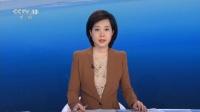 外交部:敦促美方丢掉按自己需要改造中国的幻想