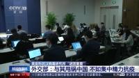 """美妄称武汉病毒研究所""""谜团重重"""" 外交部:与其甩锅中国 不如集中精力抗疫"""
