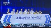 海南自贸港建设59个重点项目集中签约 新闻30分 20200814