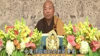净界法师《佛法修学概要》第(11-20)集