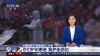 中国医师节 致敬医务工作者·你们护佑患者 我护佑你们