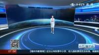 东南卫视_福建网络广播电视台-福建省最大音视频新闻门户www.fjtv.net6