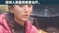 网红主播遭前夫纵火焚烧重度烧伤 表姐:她病情危重仍重度昏迷