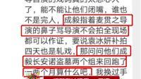 琉璃:成毅被曝与导演现场起冲突,果然人一红就招黑啊