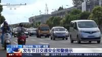 """公安部:国庆中秋""""双节""""将至 发布节日交通安全预警提示"""