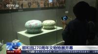 北京:颐和园270年周年文物特展开幕