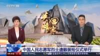 韩国:中国人民志愿军烈士遗骸装殡仪式举行 新闻30分 20200926