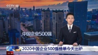 2020中国企业500强榜单今天出炉