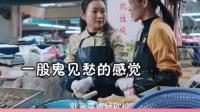 我喜欢你精彩片段:顾胜男砍价砍到菜市场大妈都怕了
