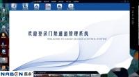视频速报:手机小程序门禁二维码开门设置步骤-www.nbitc.com,慧之家