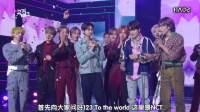 20.10.23   NCT  U   第3个一位受赏  @ 音乐银行