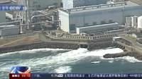 日政府或本月后正式决定核污水排放入海