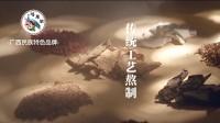 瑶华阁宣传片-何首乌