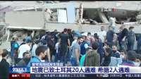 爱琴海海域发生强震 地震已致土耳其20人遇难 希腊2人遇难