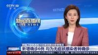 新疆卫健委通报30日新冠肺炎疫情情况 新增确诊6例 均为无症状感染者转确诊