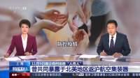 """上海:11月9日确诊病例排除""""人传人""""曾共同暴露于北美地区返沪航空集装器 新闻30分 20201123"""