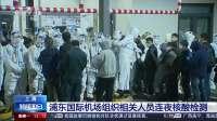 上海:浦东国际机场组织相关人员连夜核酸检测 新闻30分 20201123
