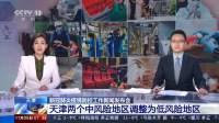 新冠肺炎疫情防控工作新闻发布会:天津两个中风险地区调整为低风险地区
