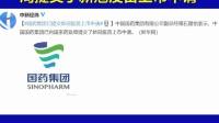 中国国药集团已提交新冠疫苗上市申请