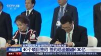 世界互联网大会·数字经济产业合作大会:40个项目签约 签约总金额超600亿