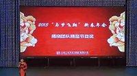 高清:2013年会晚宴节目 - 董