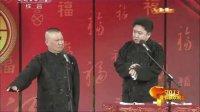 郭德纲于谦2013央视春晚相声表演《败家子》