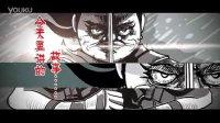 暴走漫画-动画系列第四弹宣传片
