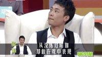 张译 孙桂田(下)