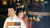 【芒果娱乐】湖南卫视《陆贞传奇》第四款宣传片 笑傲江湖篇