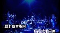 春风吹 未来演唱会现场版