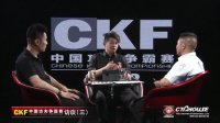 【CKF  访谈(三)】(北京站)   原野兄弟版权