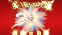 四大天王之1997年香港十大中文金曲颁奖典礼完整版B