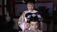 大清后宫之还君明珠03