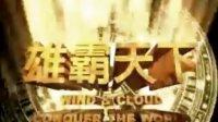 风云雄霸天下17集(www.79mv.com)DVD全集