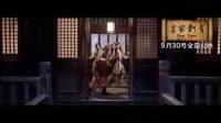 《皇家刺青》一分钟版预告片