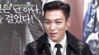 131020 Section TV演艺通信-Bigbang崔胜贤TOP《同窗生》采访中字