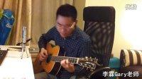李霖Gary老师 - 爵士吉它弹唱 - 《月亮代表我的心》