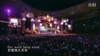 [高清版]宋祖英多明戈朗朗周杰伦《友谊地久天长谢幕》[魅力中国2009夏季音乐会].演唱会