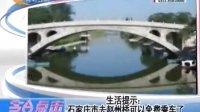 生活提示:石家庄市去赵州桥可以免费乘车了