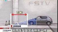 驾驶盲区 看不见的危险地带...拍摄:黄富昌 制作: 黄富昌