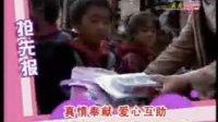 [云南电视台]2006.6.24_楚雄州水城小学爱心自驾行