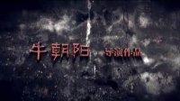 """《床下有人》终极预告 上演最刺激""""床戏""""惊悚"""