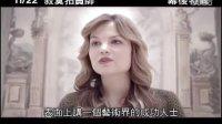 [最佳出价]<寂寞拍卖师>中文幕后特辑