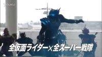 假面骑士 × 超级战队 Super Hero大战 TVCM